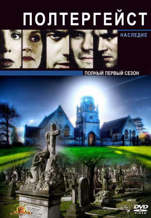 смотреть сериал полтергейст наследие 1 сезон онлайн